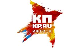Добавить пресс-релиз на сайт Комсомольская правда — Ижевск
