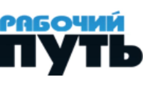 Добавить пресс-релиз на сайт Rabochy-put.ru