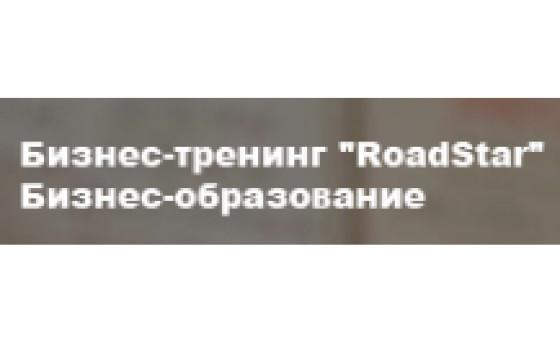 Добавить пресс-релиз на сайт RoadStar