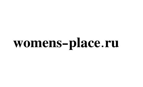 Womens-place.ru