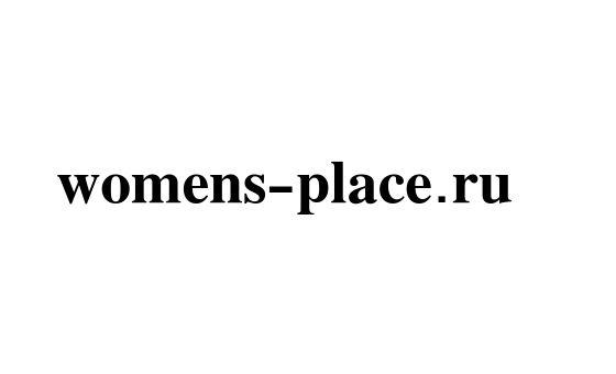 Добавить пресс-релиз на сайт Womens-place.ru