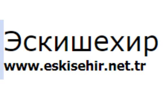 Добавить пресс-релиз на сайт Eskişehir NET tr