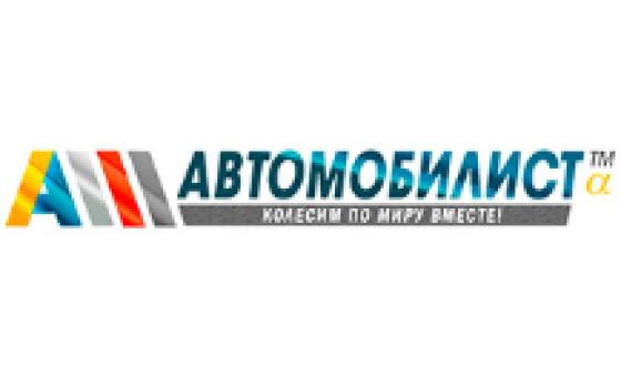 Добавить пресс-релиз на сайт Автомобилист.укр