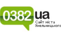 Добавить пресс-релиз на сайт 0382.ua — сайт Хмельницького