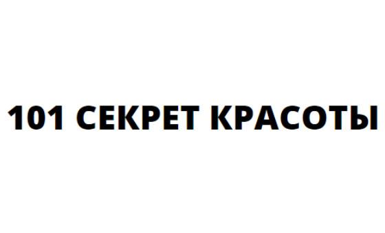 Добавить пресс-релиз на сайт 101sekretkrasoty.ru