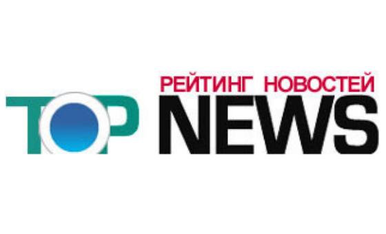 Добавить пресс-релиз на сайт TopNEWS.ru