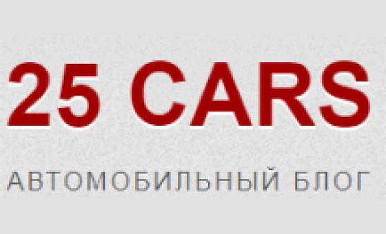 Добавить пресс-релиз на сайт 25cars.ru