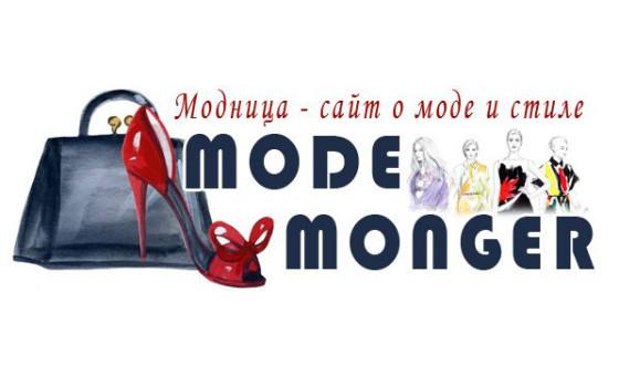 Добавить пресс-релиз на сайт Mode-monger.ru