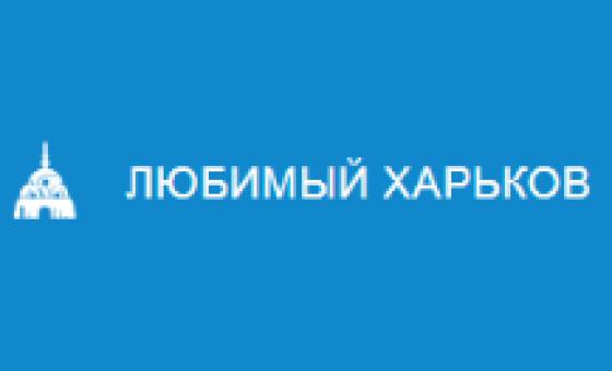 Добавить пресс-релиз на сайт Любимый Харьков