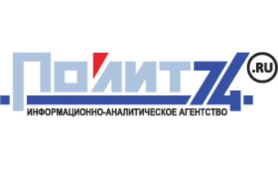 Добавить пресс-релиз на сайт Polit74.ru