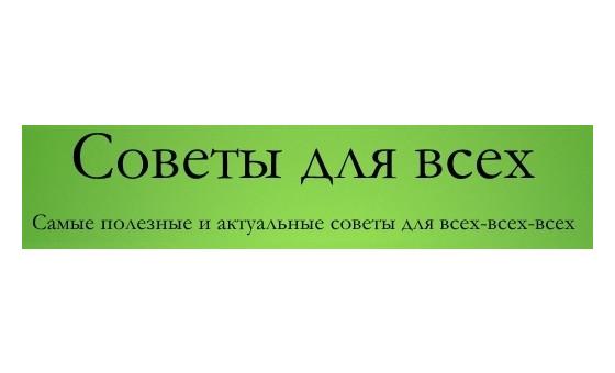 Добавить пресс-релиз на сайт Sovety-dlja-vseh.ru