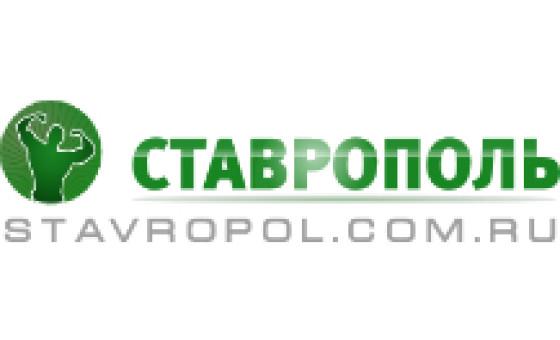 Добавить пресс-релиз на сайт Ставрополь
