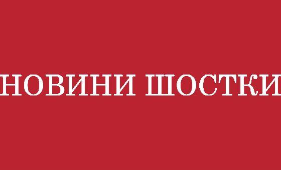 Shostka.site