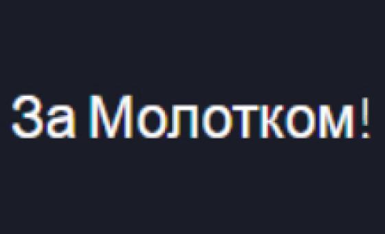 Добавить пресс-релиз на сайт Zamolotkom.ru