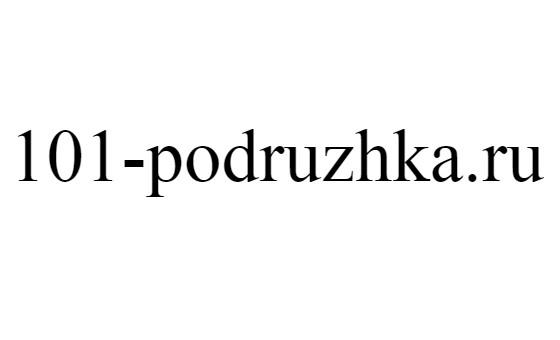 Добавить пресс-релиз на сайт 101-podruzhka.ru