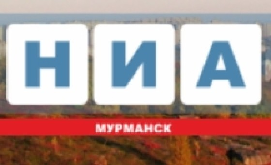 Добавить пресс-релиз на сайт НИА Мурманск