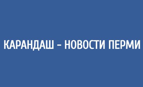 Добавить пресс-релиз на сайт Pencil-perm.ru