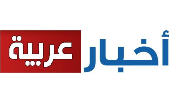 Добавить пресс-релиз на сайт Akhbar Arabia