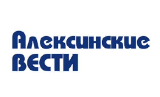 Добавить пресс-релиз на сайт Алексинские вести