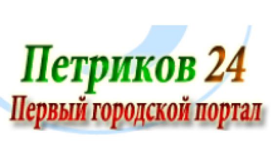 Добавить пресс-релиз на сайт Petricov24.by