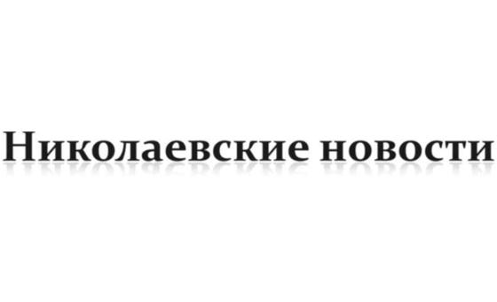 Добавить пресс-релиз на сайт Николаевские новости