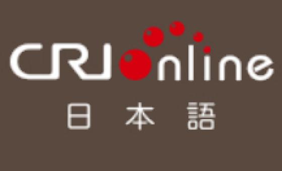 Japanese.cri.cn