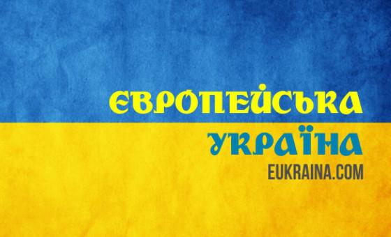 Добавить пресс-релиз на сайт Європейська Україна