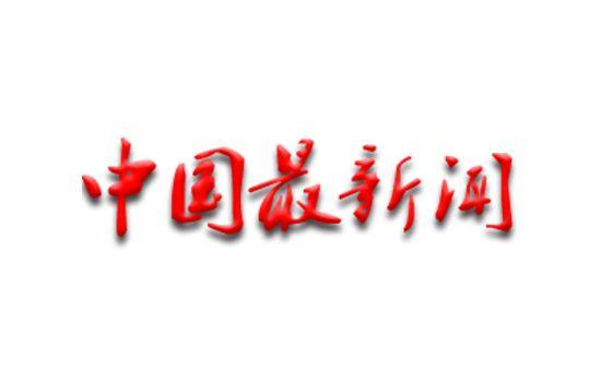 Добавить пресс-релиз на сайт Fcnnews.cn