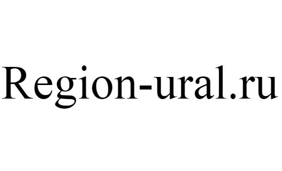 Добавить пресс-релиз на сайт Region-ural.ru