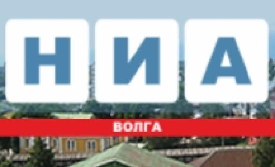 Добавить пресс-релиз на сайт НИА Волга