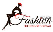 Добавить пресс-релиз на сайт Fashionadvice.kyiv.ua
