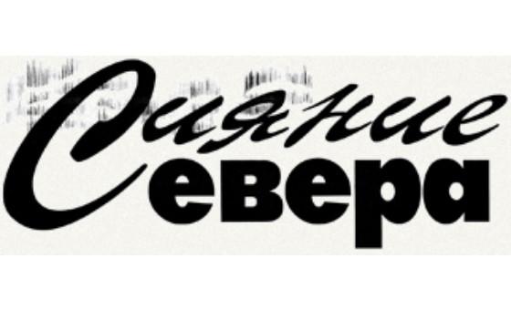 """Добавить пресс-релиз на сайт Газета """"Сияние Севера"""""""