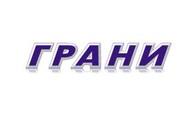 Добавить пресс-релиз на сайт Газета «Грани»