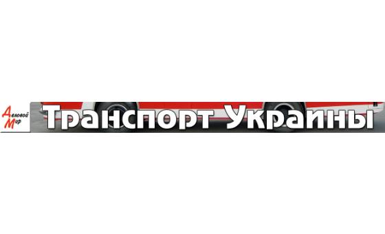 Добавить пресс-релиз на сайт Транспорт Украины