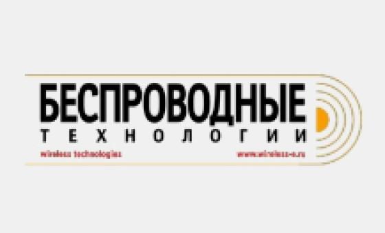 Добавить пресс-релиз на сайт Беспроводные технологии