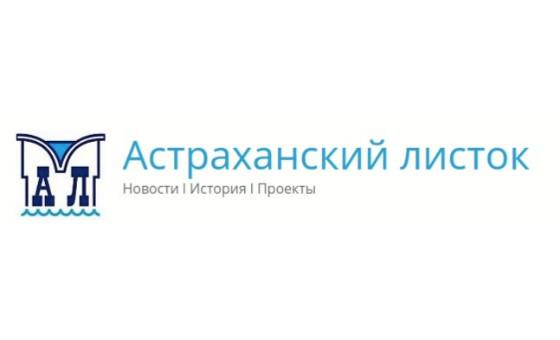Добавить пресс-релиз на сайт Астраханский листок