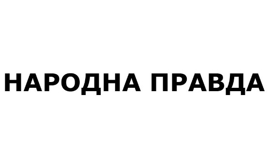 How to submit a press release to Narodna-pravda.ua