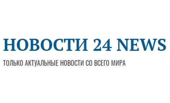 Добавить пресс-релиз на сайт 24News