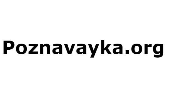 Добавить пресс-релиз на сайт Научно-популярный журнал Познавайка