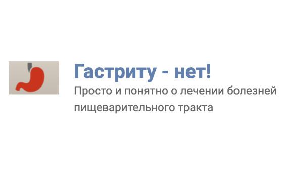 Добавить пресс-релиз на сайт Gastritunet.online