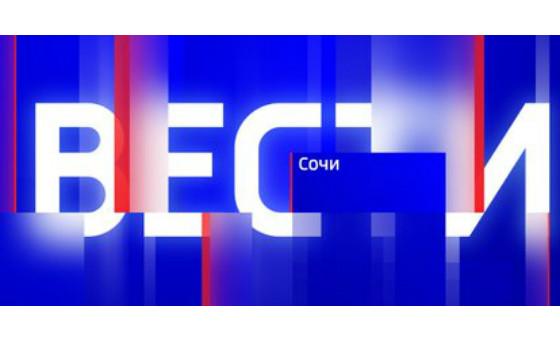 Добавить пресс-релиз на сайт Вести Сочи