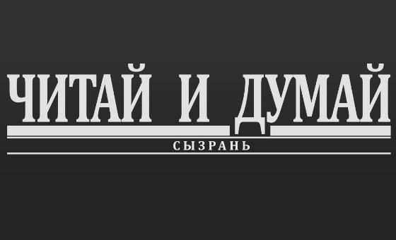 How to submit a press release to Syzrantoday.ru