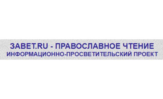 Добавить пресс-релиз на сайт Zavet.ru