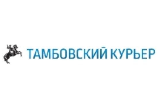 Добавить пресс-релиз на сайт Тамбовский курьер
