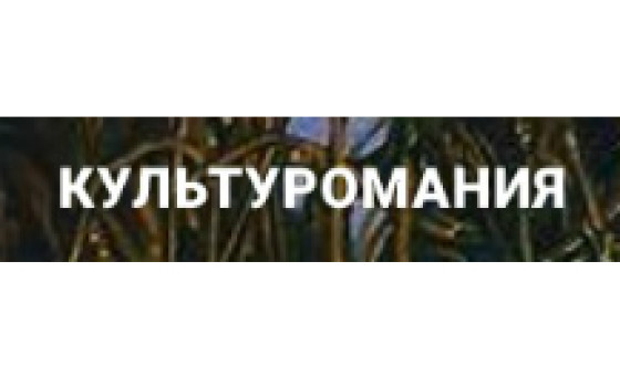 How to submit a press release to Kulturomania.ru
