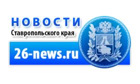 Добавить пресс-релиз на сайт 26-news.ru