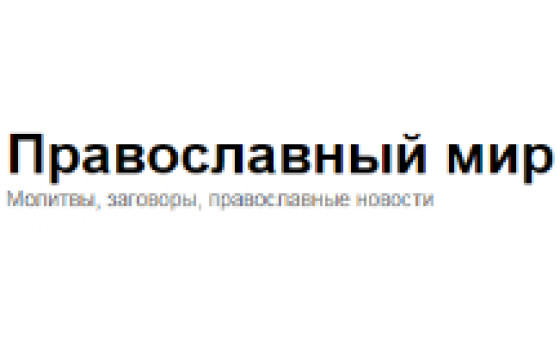 How to submit a press release to Pravoslavnij.ru