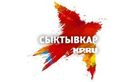 Добавить пресс-релиз на сайт Комсомольская правда — Сыктывкар