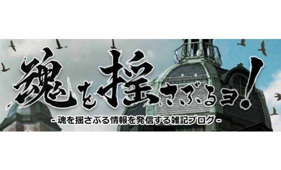 Tamashii-yusaburuyo.work