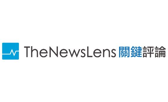 Добавить пресс-релиз на сайт The News Lens HK